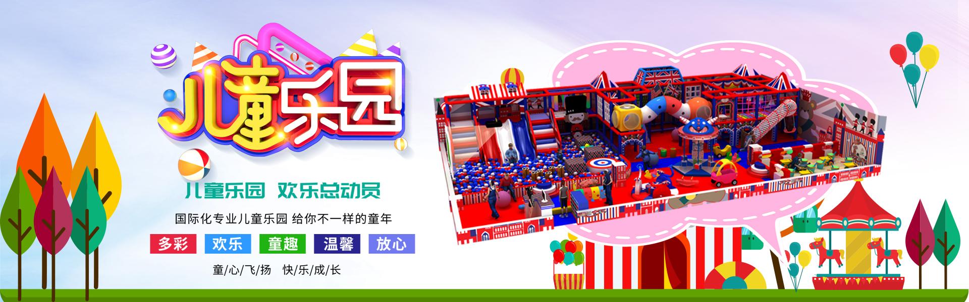 室内淘气堡-儿童乐园厂家-山东超级蹦床